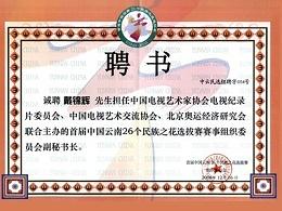 中国云南26个民族之花选拔赛赛事组织委员会副秘书长